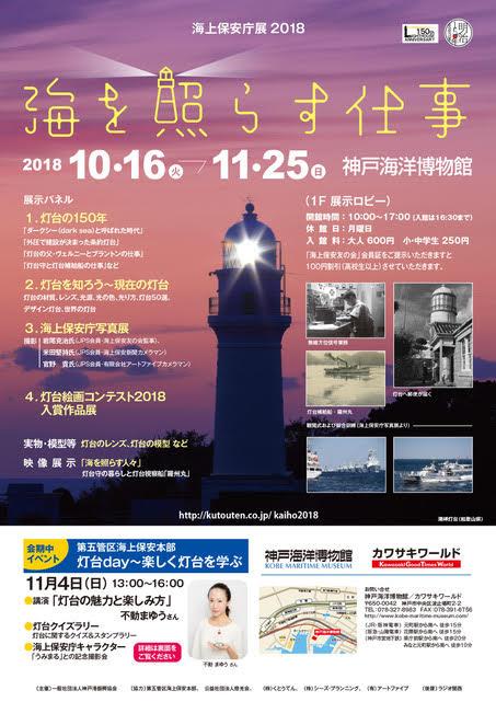 海上保安庁展2018「海を照らす仕事」開催