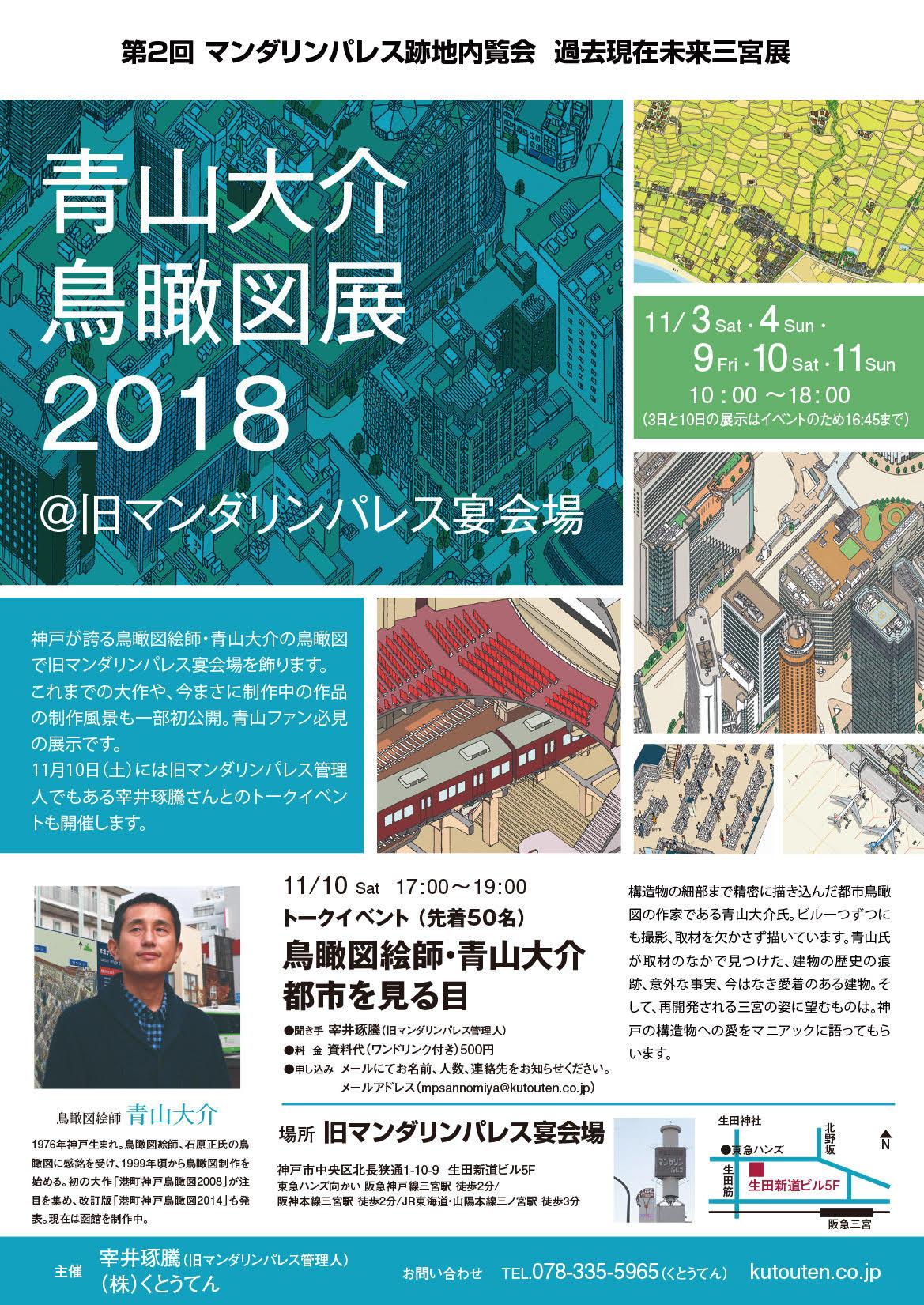 青山大介鳥瞰図展2018