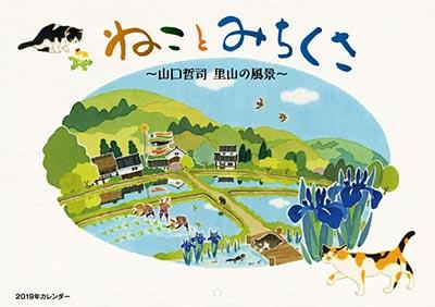 山口哲司カレンダー2019「ねことみちくさ」